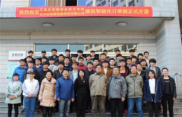 北京柏斯盾1.png